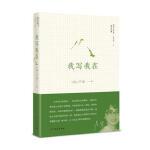 我写我在 卢岚 北方文艺出版社【新华书店 值得信赖】