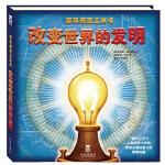 正版 改变世界的发明 4-6 6-8 8-10岁 乐乐趣童书 趣味科普3D立体书 精装绘本 青少年儿童版科普百科全书