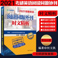 文都2021考研英语阅读同源外刊时文精析 何凯文时文精析阅读理解
