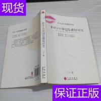 [二手旧书9成新]和藤井树停留在最好时光 /三十 著 中信出版社