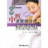 [二手9成新]实用中医皮肤病诊疗及美容技法向阳9787801744456中医古籍出版社