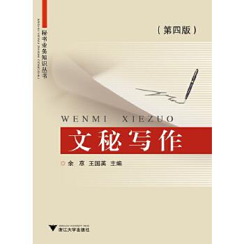 文秘写作(第四版)(pdf+txt+epub+azw3+mobi电子书在线阅读下载)