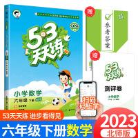 53天天练六年级下册数学北师版2021新版小学生同步练习册五三天天练小儿郎北师大5.3