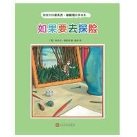【二手旧书9成新】如果要去探险-弗夫尤・泰斯塔-9787020122691 人民文学出版社