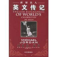【二手原版9成新现货包邮】 世界名人英文传记:迈克尔乔丹 中国书籍出版社9787506814003