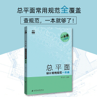 总平面设计常用规范一本通 总图场地空间规划建筑设计规范大全书籍 查规范一本就够 建筑设计规范手册