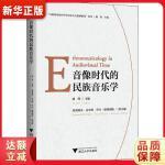 音像时代的民族音乐学 主 :喻辉(中国云南大学):莱奥纳多达米科(意大利曼托瓦 浙江大学出版社978730818210