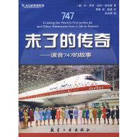 未了的传奇波音747的故事