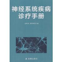 神经系统疾病诊疗手册