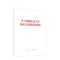 关于加强社会主义法治文化建设的意见 9787010233000