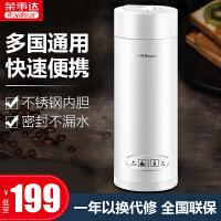 荣事达电热水杯小型便携旅行电热水壶保温一体烧水杯mini煮烧水壶RS-CP300D