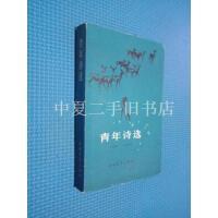 [二手旧书9成新]青年诗选 1981-1982 /中国青年出版社 中国青年出