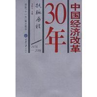 中国经济改革30年:抚脉历程