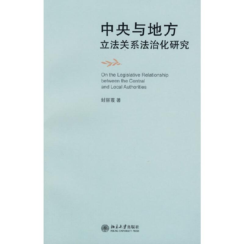 中央与地方立法关系法治化研究