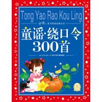 中国儿童共享的经典丛书:童谣・绕口令300首