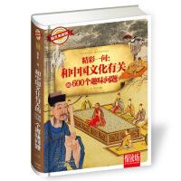 精彩一问:和中国文化有关的600个趣味问题(耀世典藏版) 马兰 9787201090894 天津人民出版社 正品 知礼