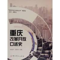 重庆改革开放口述史