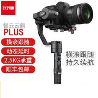 包邮支持礼品卡 智云 稳定器 Crane云鹤 Plus 单反相机 微单 拍摄 防抖 手持 云台
