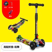 滑板车儿童2-3-6-8-12岁小孩三四轮折叠闪光宝宝滑滑车踏板车