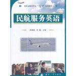【正版直发】民航服务英语 吴啸骅,何蕾 9787118113532 国防工业出版社