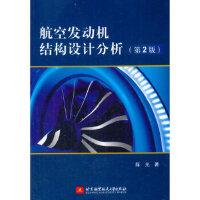 航空发动机结构设计分析(第2版) 陈光 北京航空航天大学出版社 9787512412033