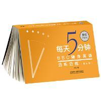 每天5分钟.BBC随身英语边听边练(第五辑)(步客口袋书) 刘红 外语教学与研究出版社 9787521302455