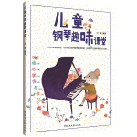 儿童钢琴趣味课堂
