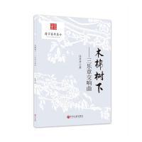 木棉树下--三乐章交响曲 任丹丹 9787519044862