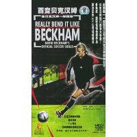 像贝克汉姆一样踢球(3VCD)贝克汉姆亲自演绎,销量过百万
