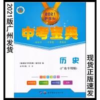 2018版 芸露文化 中考宝典 历史 新课标 (广东专用版)世界图书出版公司