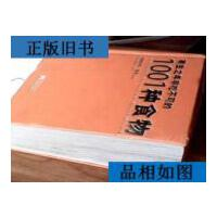 【二手旧书9成新】有生之年非吃不可的1001种食物【精装】 /(英?