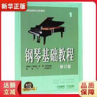 钢琴基础教程1 修订版 有声音乐系列图书 韩林申 李晓平 徐斐 周荷君 上海音乐出版社 9787552313468