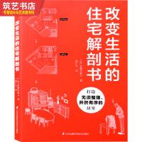 改变生活的住宅解剖书 日本住宅格局与收纳空间改进方法解读 室内设计书籍