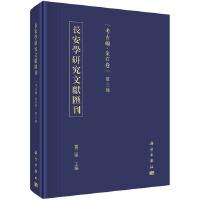 长安学研究文献汇刊考古编金石卷(第三辑)