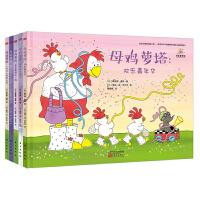 母鸡萝塔(全5册)