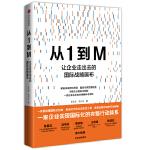 从1到M:让企业走出去的国际战略画布
