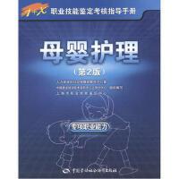 母婴护理(专项职业能力)第2版――1+X职业技能鉴定考核指导手册 9787516700921