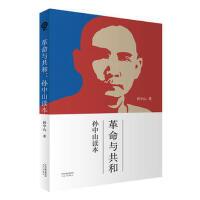 革命与共和:孙中山读本 孙中山 9787201117263 天津人民出版社