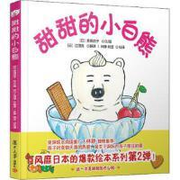 【全新直发】甜甜的小白熊 复旦大学出版社