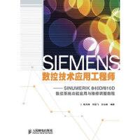 SIEMENS数控技术应用工程师――SINUMERIK 840D/810D数控系统功能应用陈先锋,何亚飞,朱弘峰人民邮