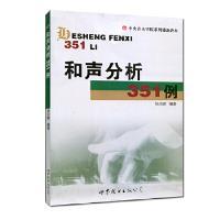 和声分析351例――中央音乐学院系列辅助教材 吴式锴 世界图书出版公司 9787506238069