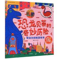 恐龙贝蒂的奇妙历险(专注力训练游戏书)/如果恐龙还活着想象力与心智成长系列