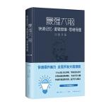 最强大脑:快速记忆・逻辑思维・思维导图训练手册(新版)