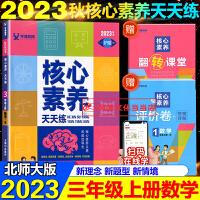 核心素养天天练三年级上册数学北师版2021秋小学3年级数学训练辅导资料
