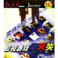 精品PC游戏系列:影视游戏闯天关柔情水(1CD-ROM)