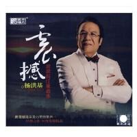 原装正版 经典唱片 黑胶CD 杨洪基:震撼-滚滚长江东逝水(CD)
