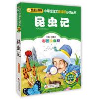 昆虫记 法布尔注音版小学小学生一年级课外书1-2年级儿童书籍 二三年级儿童文学童话故事书籍新课标畅销图书读物