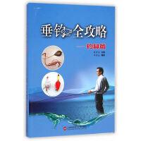 垂钓全攻略:钓具篇 蒋青海,李洪生著 9787543962552睿智启图书