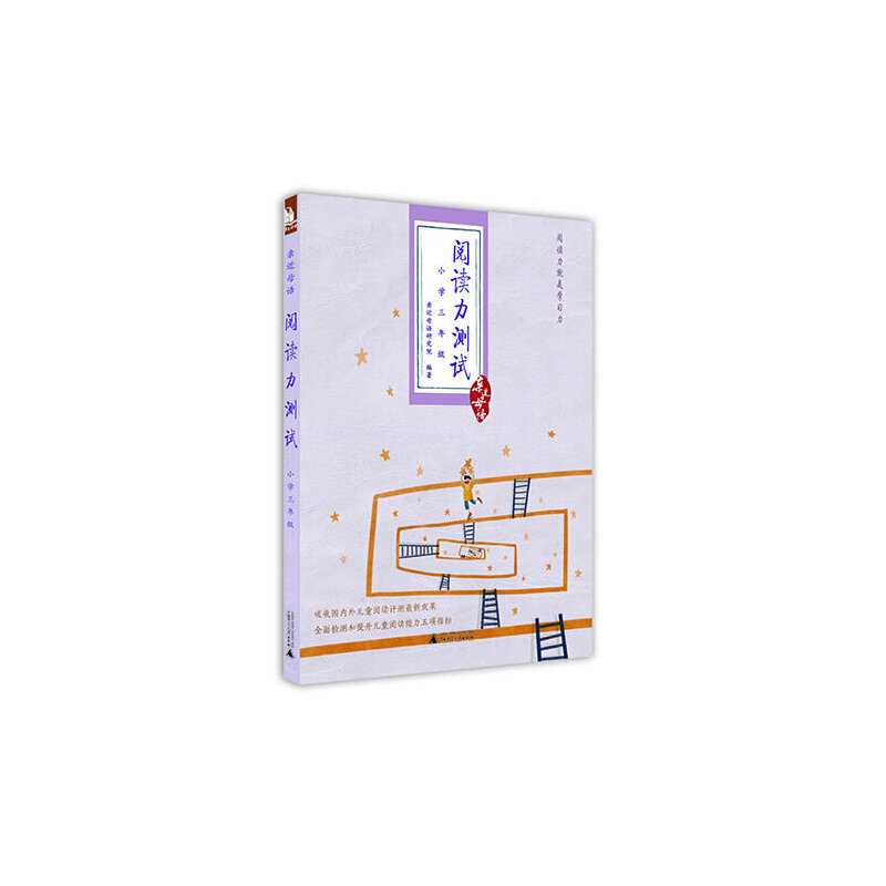 亲近母语:阅读力测试(小学三年级)(吸收国内外儿童阅读评测成果,精选适合儿童的文学性作品、增加实用文体的阅读和检测、提高儿童的阅读力)