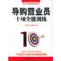 导购营业员十项全能训练――十项全能训练丛书